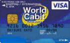HISワールドキャビット(World-Cabit)