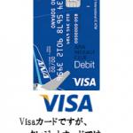 Financial Pass Visaデビットカードを徹底解析!マイル好き旅行好きの方には絶対おすすめ!