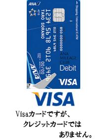 Financial Pass Visaデビットカードを徹底解析!Visaデビットカード