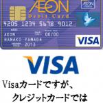 特典満載!イオンデビットカードを徹底解析!Visaデビットカード
