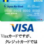 ファミマがお得!ファミマTカード(Visaデビット付キャッシュカード)を徹底解析!ジャパンネット銀行発行の人気Visaデビットカード