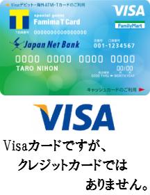 ファミマTカード(Visaデビット付キャッシュカード)を徹底解析!Visaデビットカード