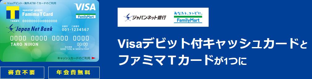 ファミマTカード(Visaデビット付キャッシュカード)の特徴