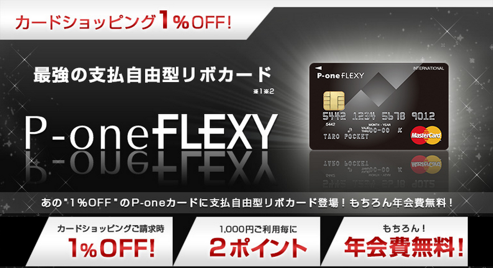 P-one FLEXY広告