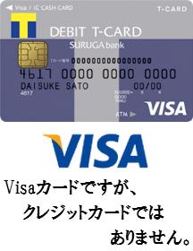 VisaデビットTカードを徹底解析!Visaデビットカード