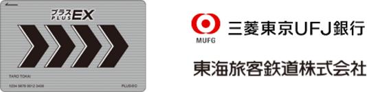 三菱東京UFJ-VISA」プラスEXサービス
