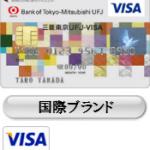 三菱東京UFJ-VISAを徹底解析!キャッシュバックとATM手数料無料は見逃せない!