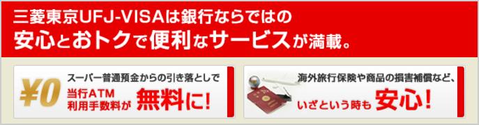 三菱東京UFJ-VISAの特徴
