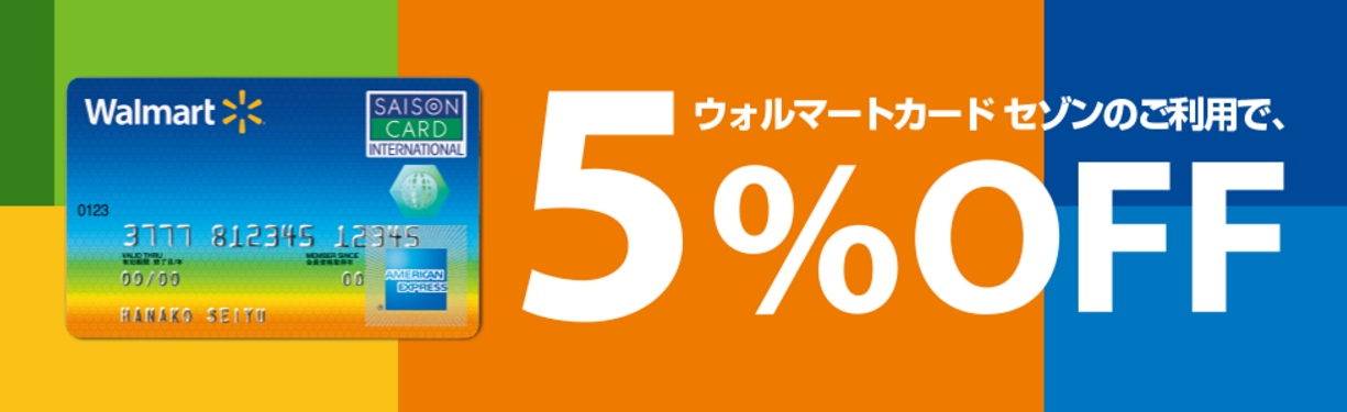 西友5%OFF