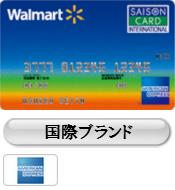 ウォルマートカード セゾン・アメリカン・エキスプレスカードを徹底解析!西友&コストコユーザーは必見!