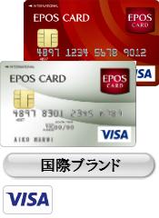 エポスカードVisaを徹底解析!マルイをお得に利用するならこのカード!