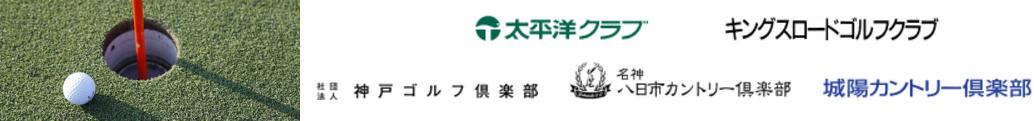 三井住友VISAゴルフエントリーサービス