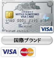 三井住友VISAクラシックカードを徹底解析!安心感とステイタスはトップクラス