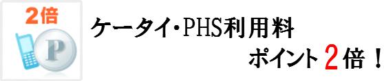 ケータイ・PHS利用料のポイント2倍