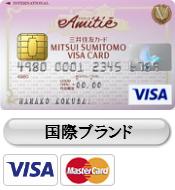 三井住友VISAアミティエカードを徹底解析!女性のためだけに作られた専用カード