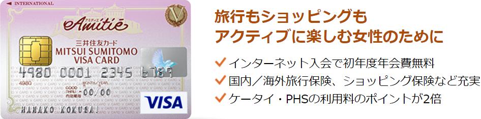 三井住友VISAアミティエカードの特徴