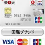 楽天カードがパワーアップ!楽天ポイントの貯め方やお得な使い方を徹底解析!