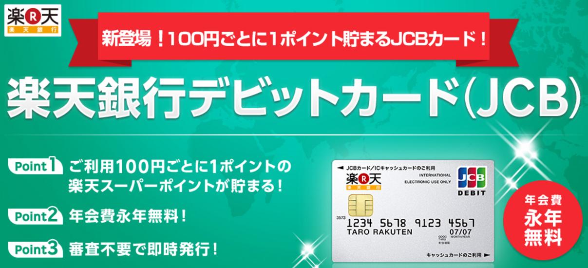 楽天銀行デビットカード(JCB)公式サイト