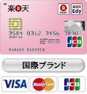 女性向け「楽天PINKカード」を徹底解析!楽天カードとの違いや切り替え方法、限定カスタマイズサービスについて