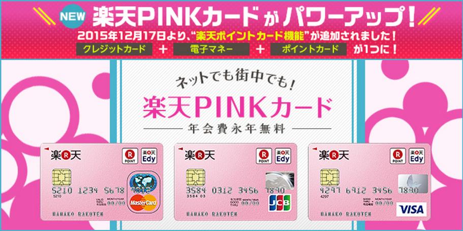 楽天PINKカードの特徴