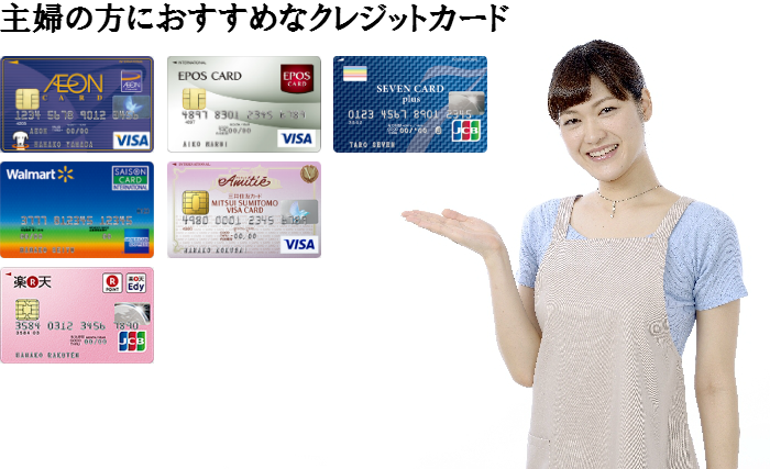 収入がなくてもOK!専業主婦の方におすすめのクレジットカードを徹底紹介!