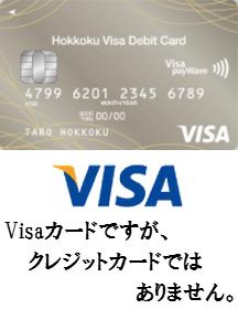 北國Visaデビットカード(クラシックカード)を徹底解析!Visaデビットカード