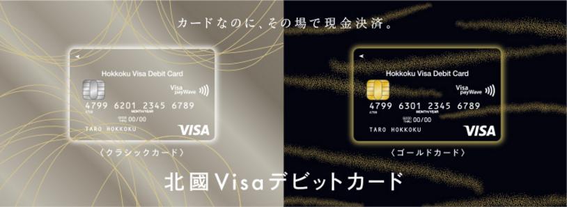 北國Visaデビットカード(ゴールドカード)の特徴