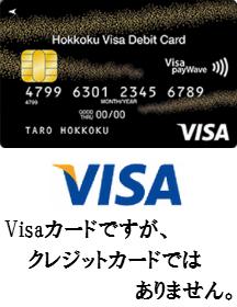 北國Visaデビットカード(ゴールドカード)を徹底解析!Visaデビットカード