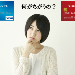 クレジットカードとVisaデビットカードは何が違う?それぞれの特徴(メリット・デメリット)を徹底比較!