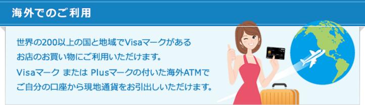 Visaデビット付キャッシュカード海外での利用