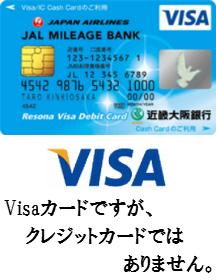 近畿大阪銀行が発行する近畿大阪Visaデビットカード(JMB)を徹底解析!Visaデビットカード
