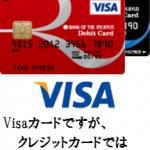琉球銀行のりゅうぎんVisaデビットカードを徹底解析!Visaデビットカード