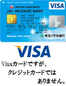 埼玉りそな銀行が発行するりそなVisaデビットカード(JMB)を徹底解析!Visaデビットカード