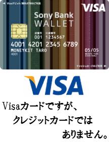 ソニー銀行のSony Bank WALLETを徹底解析!Visaデビットカード
