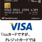 住信SBIネット銀行のVisaデビット付キャッシュカードを徹底解析!還元率0.6%はまさにトップクラス!