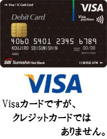 住信SBIネット銀行Visaデビット付キャッシュカードを徹底解析!Visaデビットカード