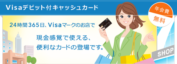 Visaデビット付キャッシュカードの特徴