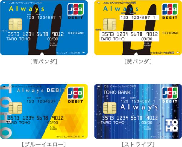 東邦Always デビットカード<JCB>券面デザイン