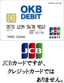 大垣共立銀行が発行する「OKBデビット(JCB)」を徹底解析!JCBデビットカード