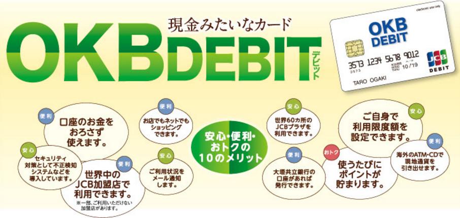 OKBデビット(JCB)の特徴