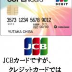 国内初!JCBブランドデビットカード「ちばぎんスーパーカード<デビット>」を徹底解析!