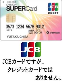 国内初!JCBブランドデビットカード「ちばぎんスーパーカード<デビット>を徹底解析!