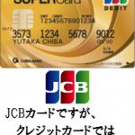 千葉銀行が発行するゴールドカード「ちばぎんスーパーカード<デビット>ゴールド」を徹底解析!JCBデビットカード