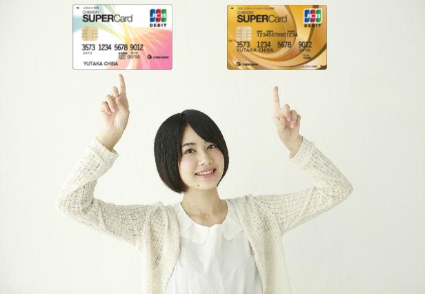 一般カードとゴールドカードの選び方