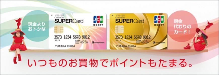 ちばぎんスーパーカード<デビット>の特徴