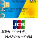 東邦銀行が発行する「東邦Alwaysデビットカード<JCB>」を徹底解析!JCBデビットカード
