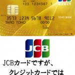 東邦銀行が発行する「東邦Alwaysデビットカード<JCB>ゴールド」を徹底解析!JCBデビットカード