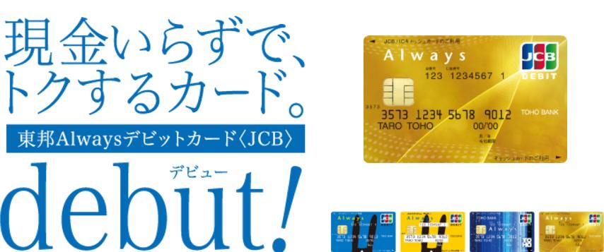 東邦Always デビットカード<JCB>ゴールドの特徴