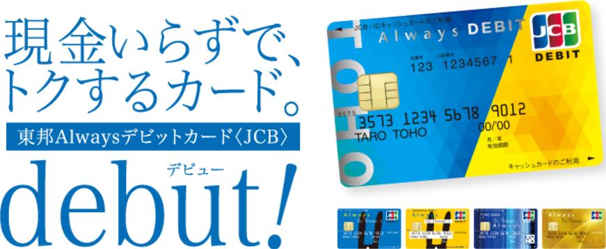 東邦Always デビットカード<JCB>の特徴