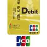 YMFGが発行する「ワイエムデビットJCBゴールド」を徹底解析!JCBデビットカード